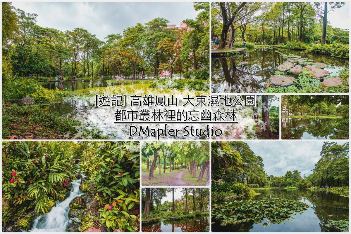 高雄鳳山|大東濕地公園|都市叢林裡的忘幽森林