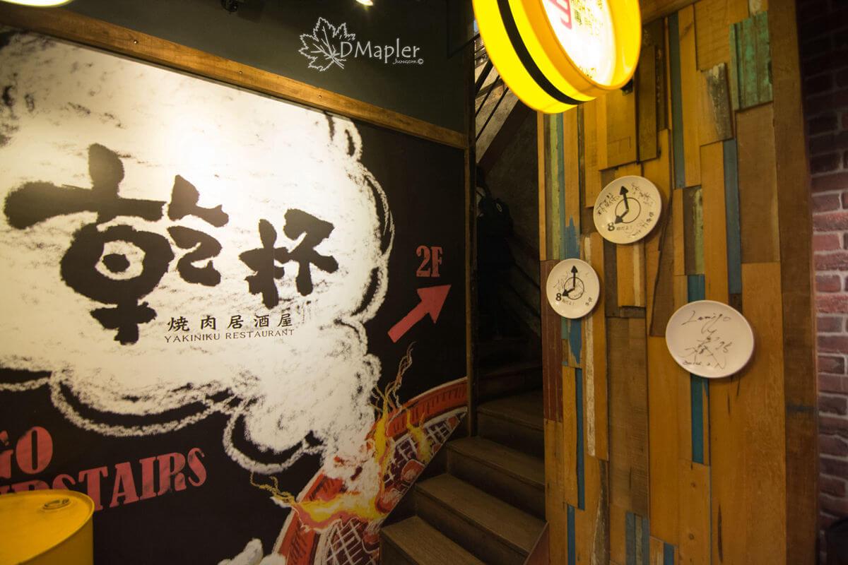 高雄新興|乾杯燒肉居酒屋(五福店)|大口享受美味燒肉