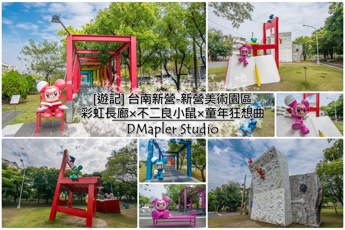 台南新營|彩虹長廊×不二良小鼠×童年狂想曲 (新營美術園區)