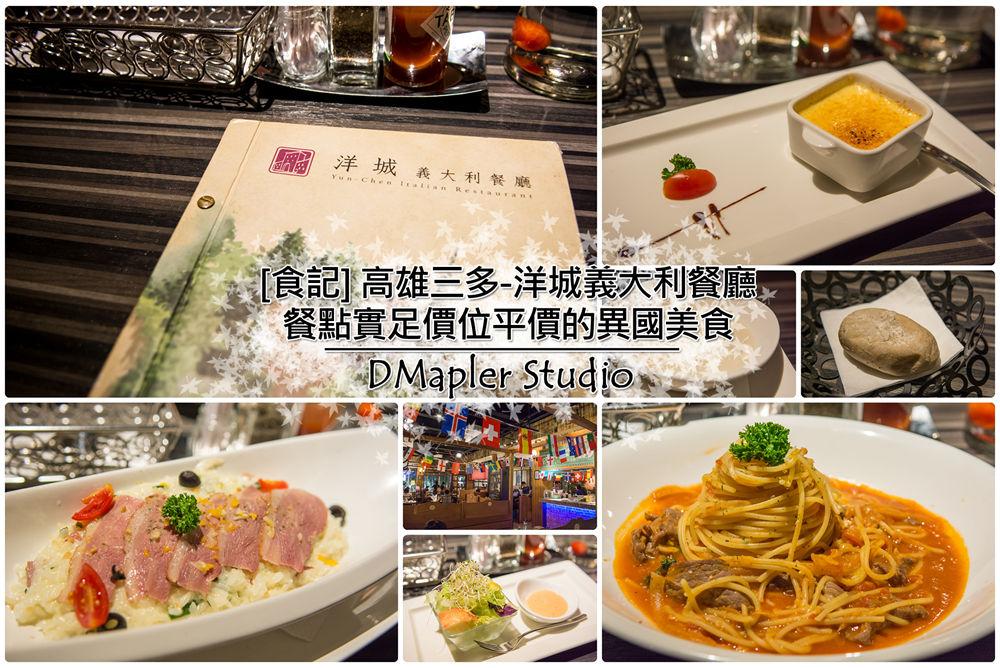 高雄三多|洋城義大利餐廳-餐點實足價位平價的異國美食 (三多店)