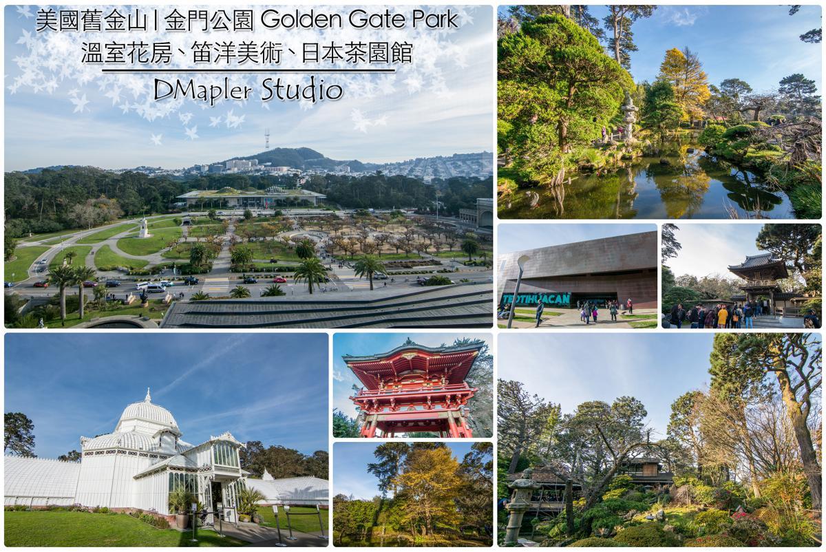 美國舊金山|金門公園Golden Gate Park|溫室花房、笛洋美術、日本茶園館