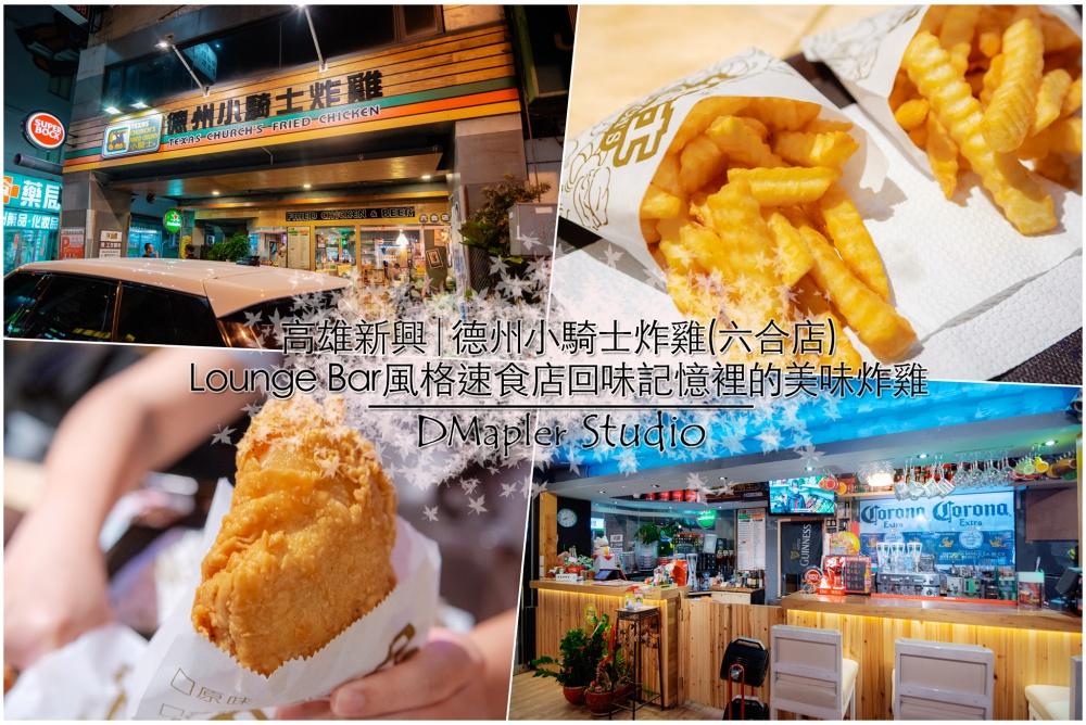 德州小騎士炸雞(六合店)│Lounge Bar風格速食店回味記憶中的美味炸雞