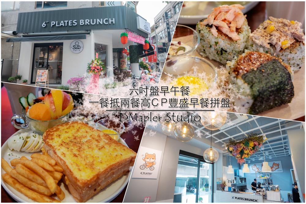 高雄新興│六吋盤早午餐(太順店)│一餐抵兩餐高CP豐盛早餐拼盤